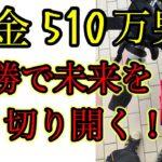 【借金】Uber配信員、ギャンブル中毒者の日常 #22 【千葉ちゃんの競馬人生】【函館2歳ステークス】