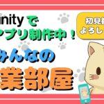【Unity作業】ねこ3D化計画 買ってないけどロトが当たりますように!【ねこVtuber】