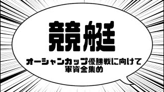 ギャンブルVLOG 競艇 オーシャンカップ2021優勝戦に向けて決死の1000コロ!