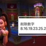 【高額当選!?】天才予想師Xによる第1603回ロト6大予想!#51