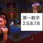 【高額当選!?】天才予想師Xによる第1604回ロト6大予想!#52