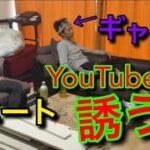 【底辺】ニートがギャンブル中毒の友達をYouTuberに誘う動画