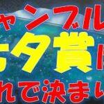 【七夕賞|ギャンブル飯】新企画スタート!お料理系Youtuberを目指して、なお・・・