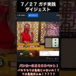 ギャンブルで月100万円稼ぐ男〜バカラ 編〜#shorts
