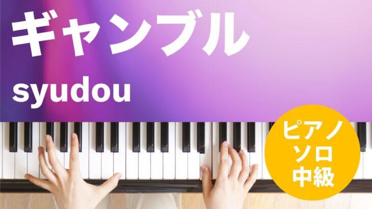 ギャンブル / syudou : ピアノ(ソロ) / 中級