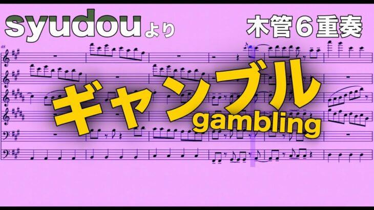 【syudou】より 「ギャンブル」 木管6重奏 楽譜