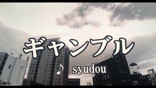 ギャンブル【syudou】カラオケ 歌ってみた。