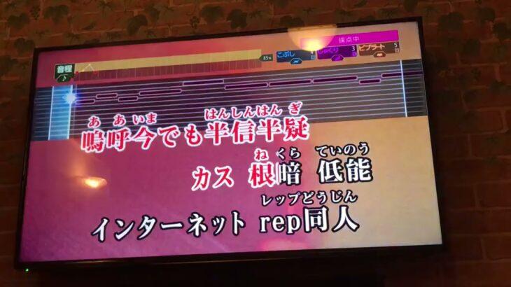 ギャンブル/syudou カラオケ 歌ってみた