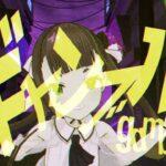 ギャンブル – syudou Cover:焔魔るり