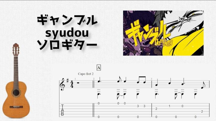 ギャンブル/syudou[ソロギター TAB譜面]