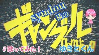 【syudou】ギャンブル / ゆきとくん 【 cover 】