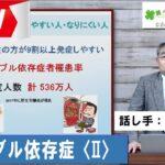 ギャンブル依存症〈Ⅱ〉 話し手:鈴木顕太郎