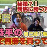【ギャンブル企画】銀杏桜・澤恭平の自己紹介動画【自腹で馬券を買う!】