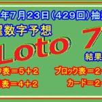 #ロト7 #当選数字予想 令和3年7月23日(429回)抽選分当選数字予想、結果分析