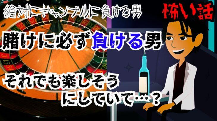 【怖い話】絶対にギャンブルに負ける男|ギャンブル癖以外は完璧な男が…?