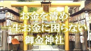 本当に奇跡!!ロト・宝くじ高額当選も!! – 一生お金に困らない – 超金運アップ御金神社でお金清め – マインドフルネス瞑想 –
