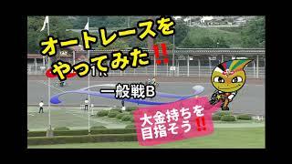 【ギャンブル】オートレースをやってみた‼️果たして勝てるのかどうか⁉️