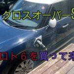 愛車でロト6買ってきた。