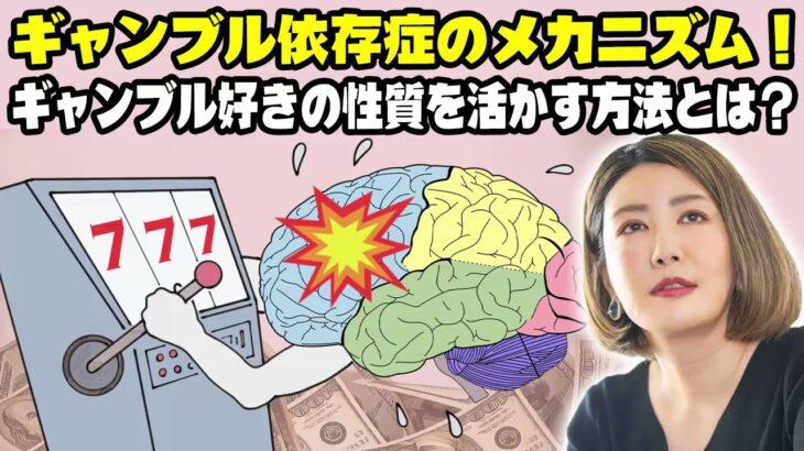 中野信子 ✨ ギャンブル依存症のメカニズム!ギャンブル好きの性質を活かす方法とは? ☕ 脳科学者; 認知神経科学
