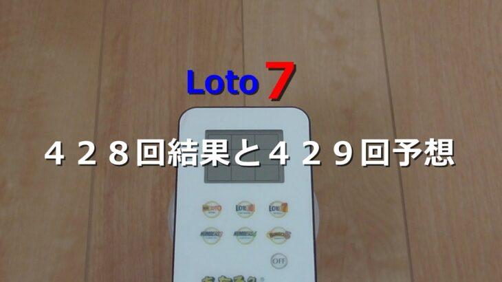 【ロト7】428回結果と429回予想♪