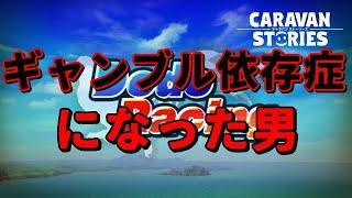 PS4【キャラバンストーリーズ】ギャンブル依存症になった男【ドードーレーシング】
