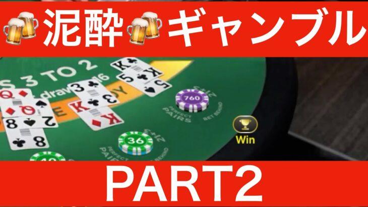 【オンラインカジノ】危険!飲酒ギャンブル【カジノ】