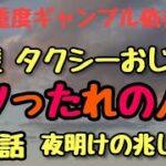 第13話 元重度ギャンブル依存症男 タクシーおじさん クソったれの人生 夜明けの兆し!?