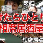 【神回】ポーカープロの弟子にギャンブル3番勝負挑まれた結果、相席屋○禁になった・・・