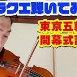 【東京五輪】開幕式記念【弾いてみた】~ロトのテーマ~