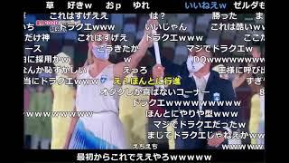 【コメ付き】マジでオリンピック開会式でドラクエが来た瞬間の日本国民の反応