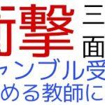 【三者面談】ギャンブル受験指導に注意!