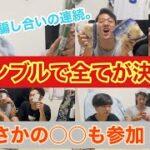 【ギャンブル飯 前編】大学生がギャンブルで食材を取り合う!?ポーカー、ブラックジャック、ババ抜き、あらゆるギャンブルを用いて争う!