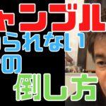 【武井壮】ギャンブルに行ってしまうそんなあなたの倒し方【ライブ】【切り抜き】