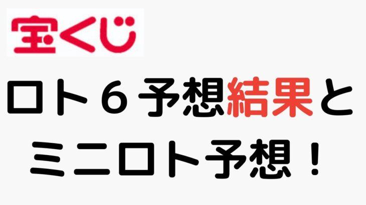 【宝くじ】ロト6予想結果とミニロト予想