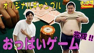 【オリジナルギャンブル】おっぱいゲームが完成しました!!【そいそ〜す】