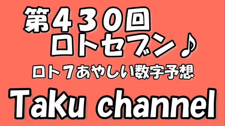 【ロト7】第430回ロトセブン予想♪【追加で買うかも?】