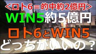 ¥競馬¥WIN5とロト6、どっちが当たる?…絶対WIN5でしょ!!