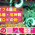 【星ドラ】超覚醒ロト剣でゆく!1ターンノーデス冥府の屍騎魔王級!