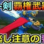 【ドラクエウォーク】ロトの剣が伝説錬成で再び覇権へ!見逃せない新要素が盛りだくさん!