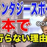 【武井壮】※日本では違法です※ギャンブル要素を孕んだゲームであるファンタジースポーツがなぜ日本ではダメなのか【切り抜き】【黙認】