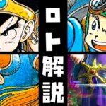 【歴代ドラクエ】ロトシリーズの時系列とストーリーを解説