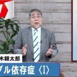 ギャンブル依存症〈Ⅰ〉 話し手:鈴木顕太郎
