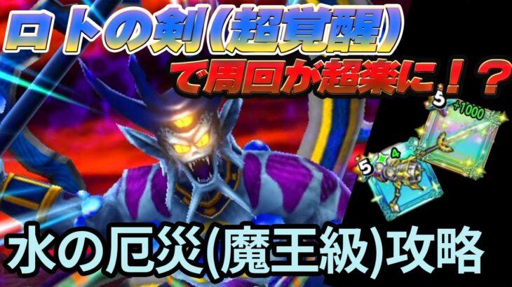 【星ドラ】ロトの剣(超覚醒)で超簡単周回!水の厄災(魔王級)の攻略