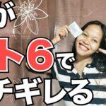【宝くじ】ロト6をインドネシア妻と人生初挑戦したら、ブチギレられました