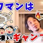 【ひろゆき】タワマン投資はパチンコパチスロよりギャンブル【切り抜き】