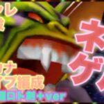 【星ドラ】神チャレ超7段ネルゲル!超覚醒ロトの剣+ver