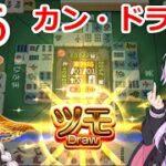 【voiceroid実況】ギャンブル中毒のゆかりさんがジャンナビで麻雀を実況プレイ part6