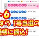 ロト6 1等2億円 ネット購入→通帳に振り込まれる イメージ動画 宝くじ 高額当選者