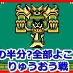 【ドラクエ1 GB版】#4 ロトのしるしGET~感動のエンディング!ゲームボーイ版ドラゴンクエストやってく!実況【ドラゴンクエスト】