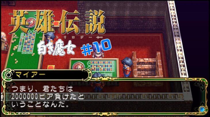 #10 ギャンブルで負けてしまいました【英雄伝説 白き魔女】